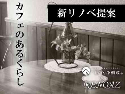新リノベ提案!『カフェのある暮らし』